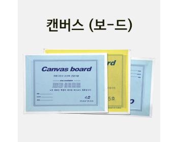 [200-1] 캔버스(보드)4호 만들기 학교실습교재