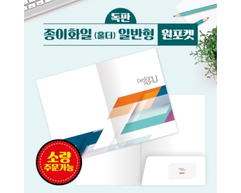 종이화일/홀더[원포켓/일반형/독판]
