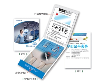 치간요지(수첩형)228