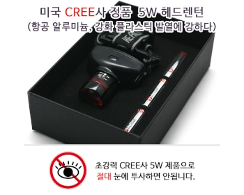 5W 미국 CREE 초강력 하이파워 줌 헤드랜턴 세트