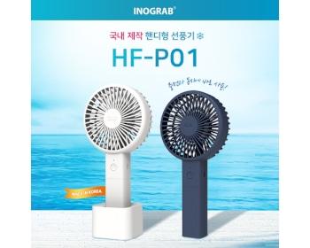 이노그랩 HF-P01 휴대용 선풍기