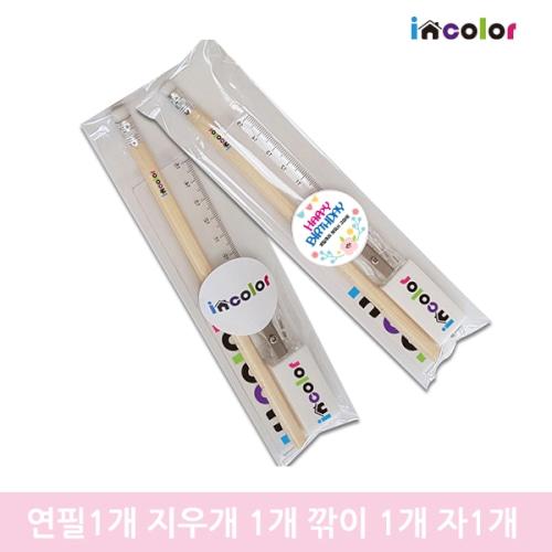 incolor문구세트 OPP13 (연필 지우개 깎이 자)