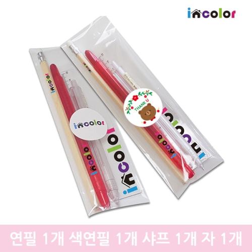incolor문구세트 OPP14 (연필 색연필 샤프 자)