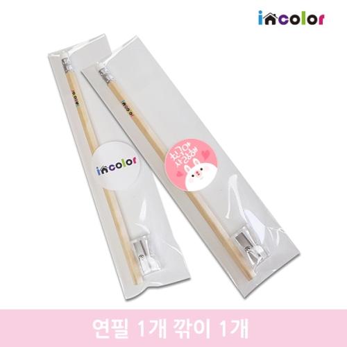 incolor문구세트 OPP15 (연필 깎이)