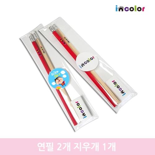 incolor문구세트 OPP21 (연필 지우개)