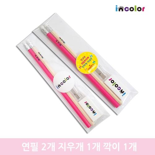 incolor문구세트 OPP22 (연필 지우개 깎이)