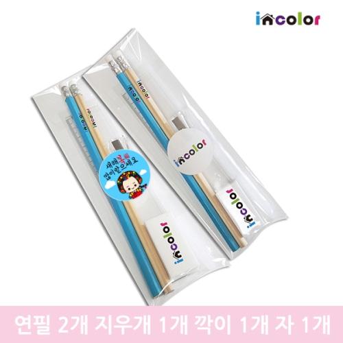 incolor문구세트 OPP23 (연필 지우개 깎이 자)