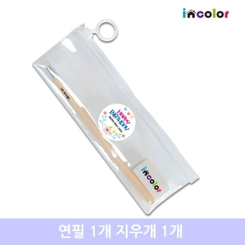 incolor문구세트 고주파31 (연필 지우개)