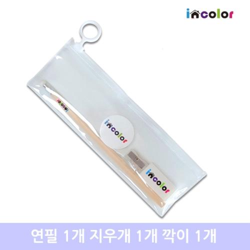 incolor문구세트 고주파32 (연필 지우개 깎이)