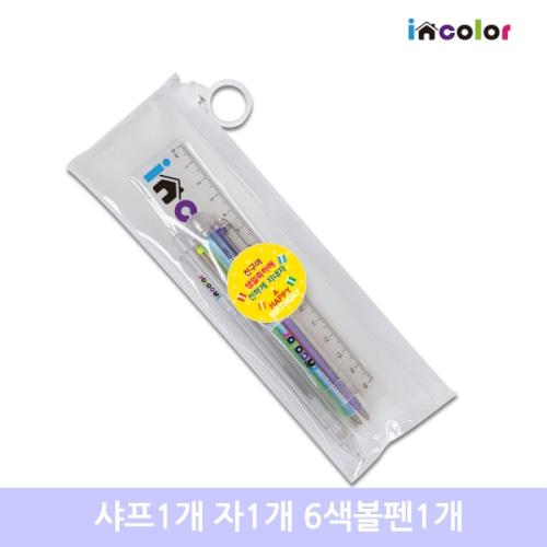 incolor문구세트 고주파39 (샤프 6색볼펜 자)