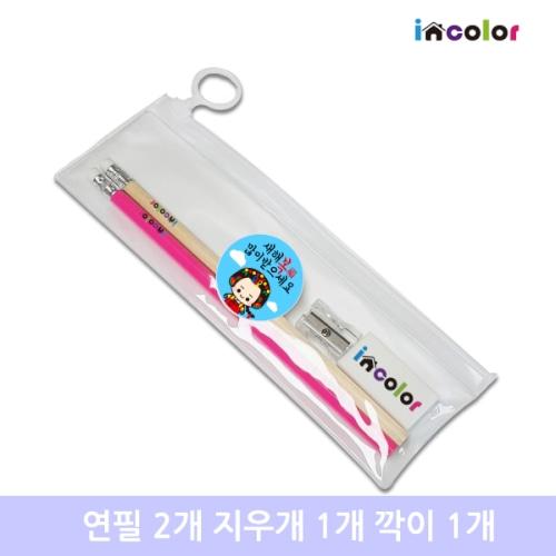 incolor문구세트 고주파42 (연필 지우개)
