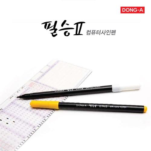 동아필승Ⅱ컴퓨터용싸인펜