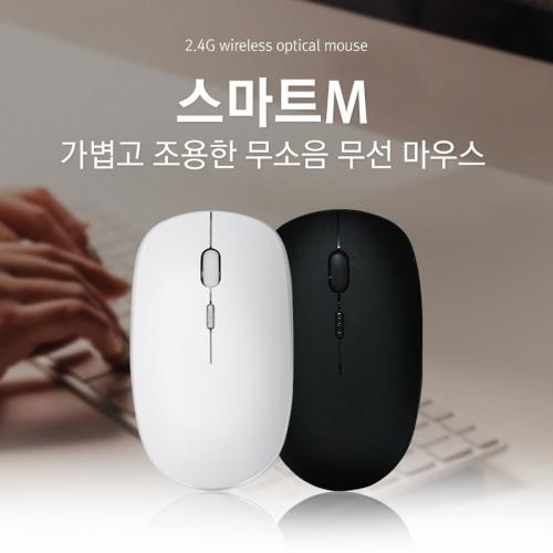 스마트 M 무소음 무선 마우스