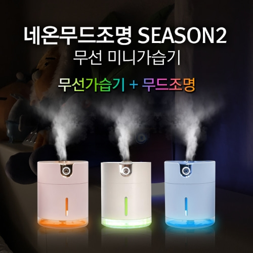 네온 무드조명 SEASON2 무선 미니가습기