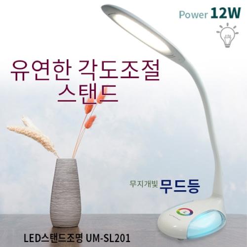 LED스탠드조명 UM-SL201