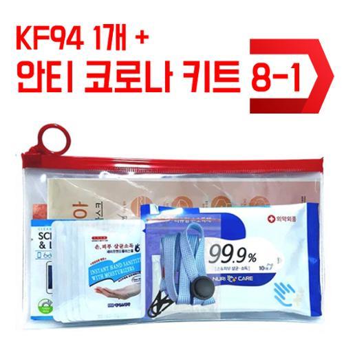 kf94 + 안티코로나키트 8-1호