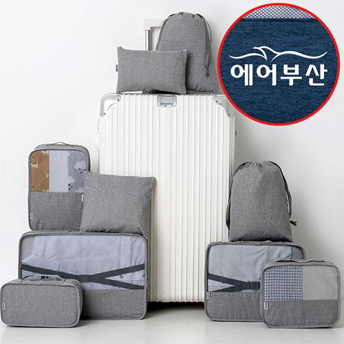 시그니처 여행용파우치 9종세트