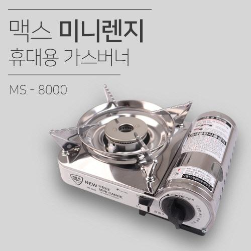 맥스 미니렌지 휴대용 가스버너 (MS-8000)