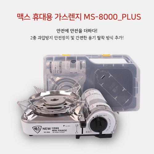 맥스 가스렌지(MS-8000_PLUS)