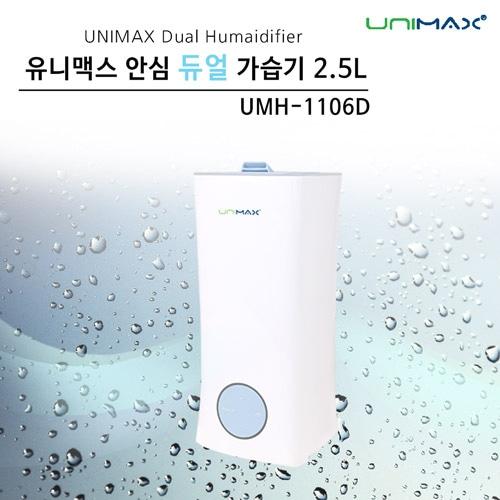 유니맥스 디지털 가습기 (UMH-1106D)