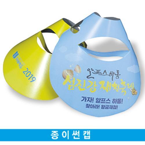 [주문제작] 종이썬캡(컬러인쇄)