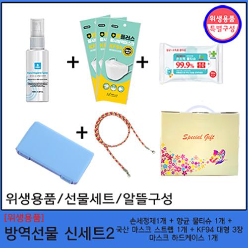 [방역선물세트] 신세트2