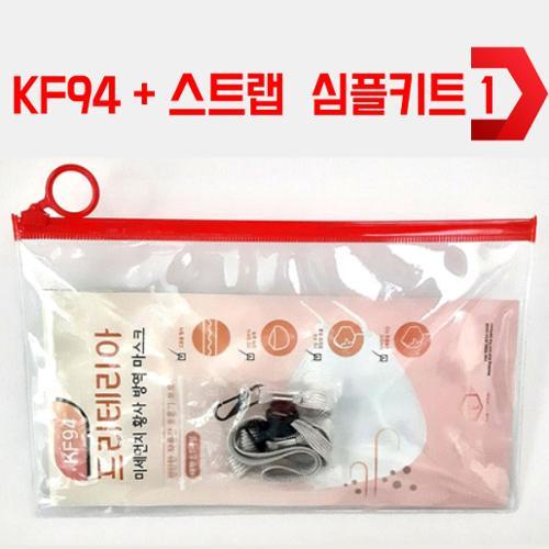 KF94 + 스트랩 심플키트