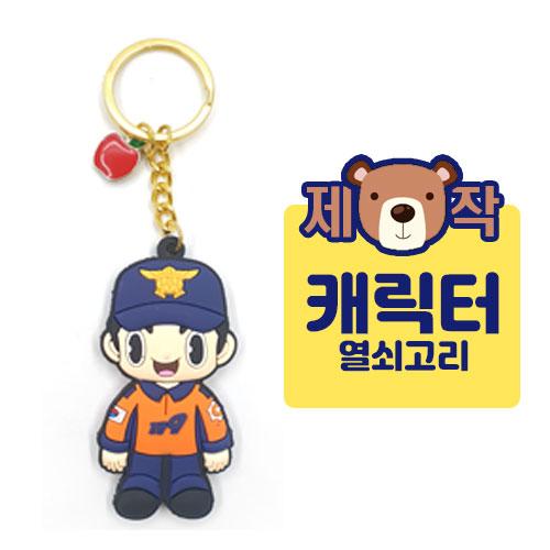 [제작] 캐릭터 열쇠고리 2D + 메탈펜던트