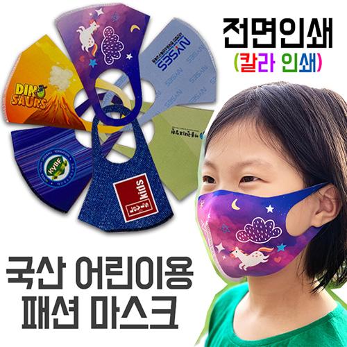국산 어린이 아동용 패션 마스크 전면인쇄