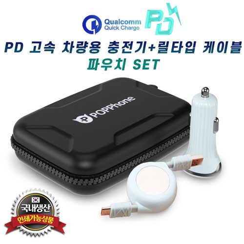 팝폰 마카롱 고속충전 릴케이블 + 차량용충전기 선물세트 cs39