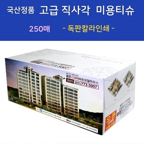 국산정품  고급 직사각 미용티슈 250매