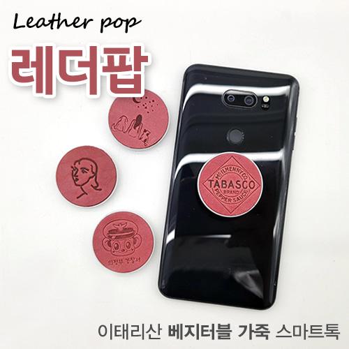 레더팝 - 버건디