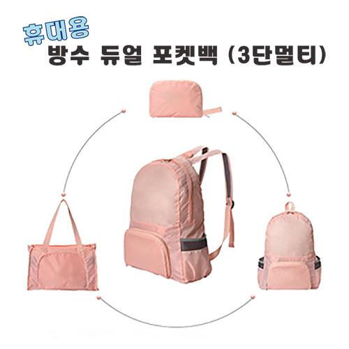 휴대용 방수 듀얼 포켓백 (3단 멀티백)