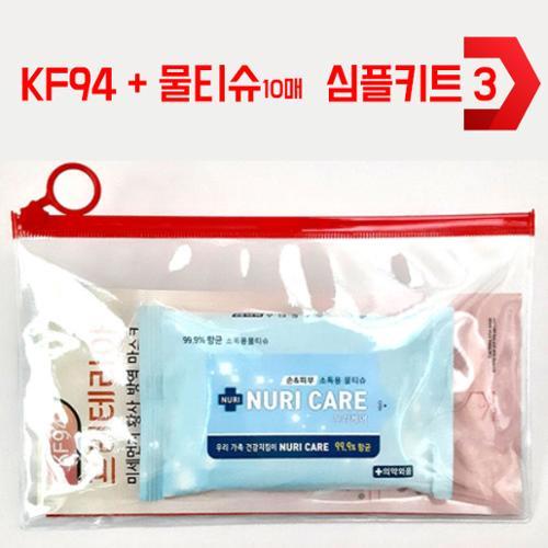 KF94 + 물티슈 10매 심플키트