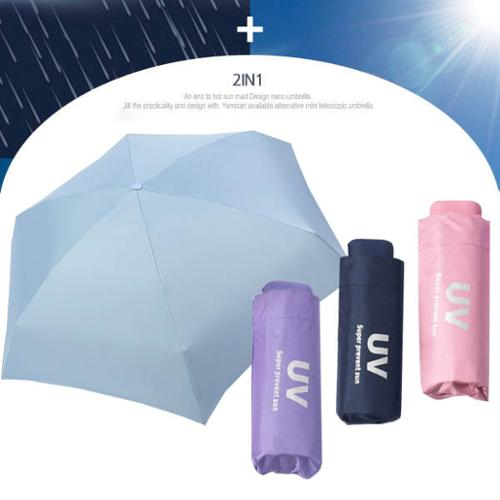 5단 암막 양우산 - UV제니