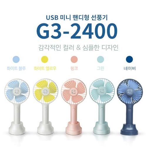 USB 미니선풍기 G3-2400