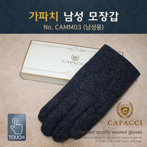 가파치 CAMM03 남성 모장갑
