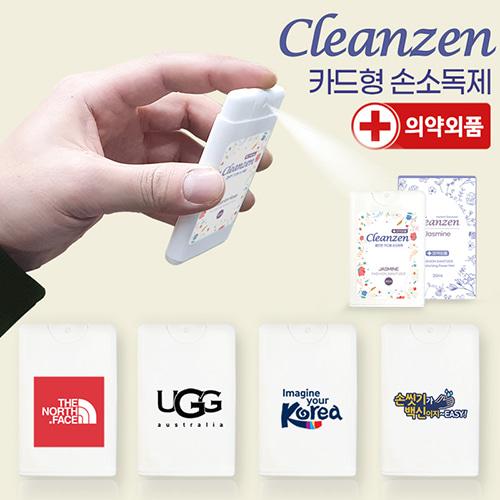 클린젠 카드형 손소독제 20ml