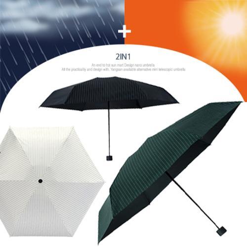 5단 암막 양우산 - 스트라이프 슈트
