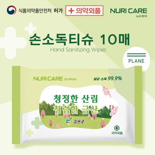 [의약외품] 손소독티슈 10매 40gsm 연두
