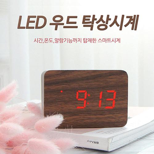 LED 우드 미니 탁상시계