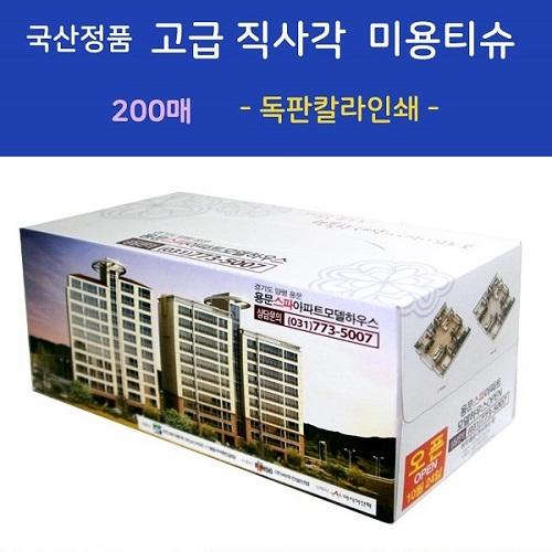 국산정품  고급 직사각 미용티슈 200매