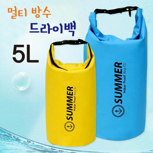 멀티 방수 드라이백 (5L)