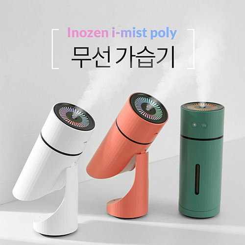 이노젠 i-mist poly 무선 가습기[YW]