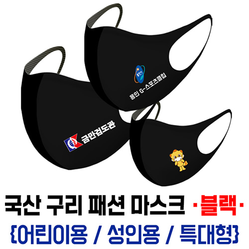 국산 구리 패션 마스크 블랙 부분인쇄