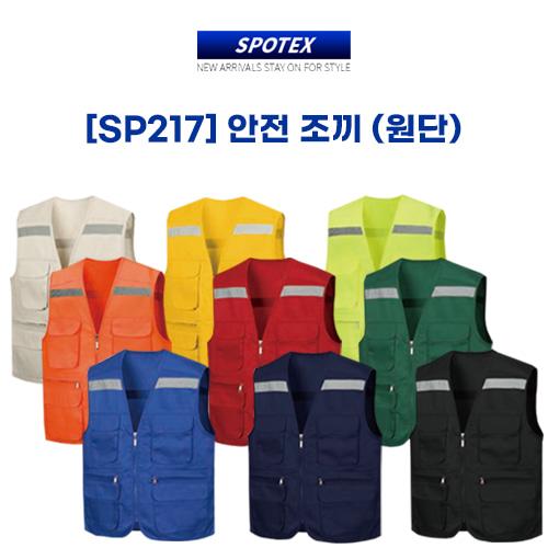 SP217 안전조끼 (원단)