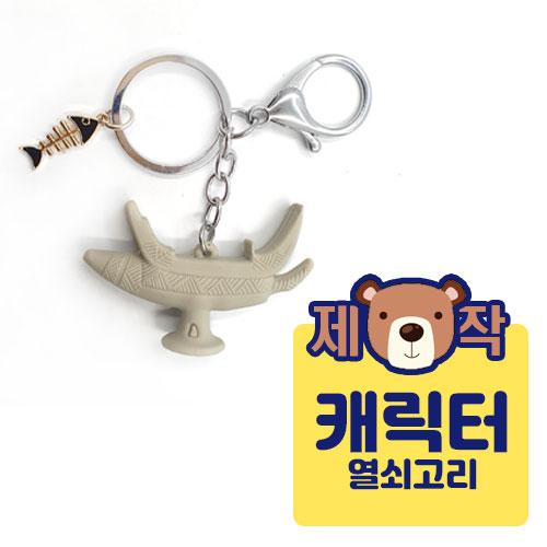 [제작] 캐릭터 열쇠고리 3D + 메탈펜던트