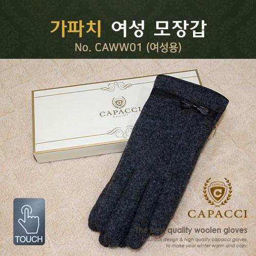 가파치 CAWW01 여성 모장갑