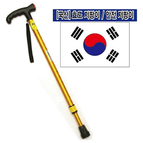 국산 효도 지팡이 안전지팡이