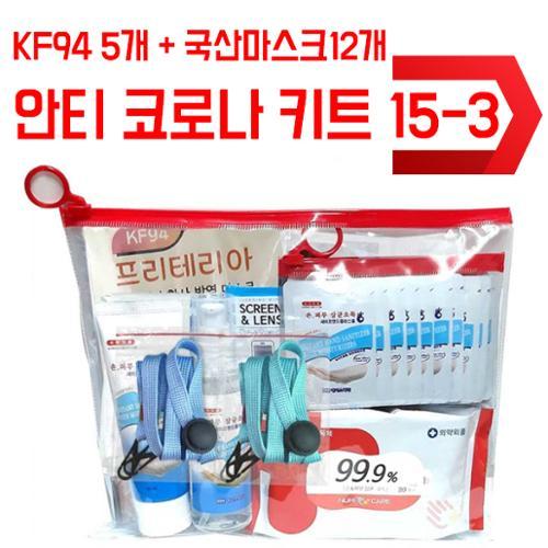 kf94 + 안티코로나키트15-3호